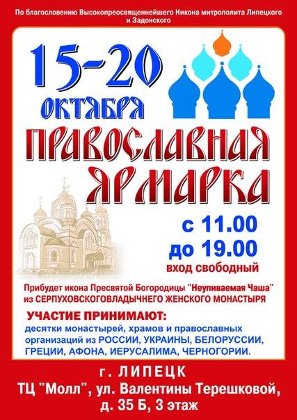 Липецк. Православная ярмарка (15-20 октября 2014 г.)