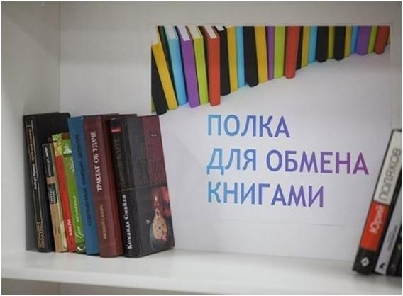 Полка для обмена книгами
